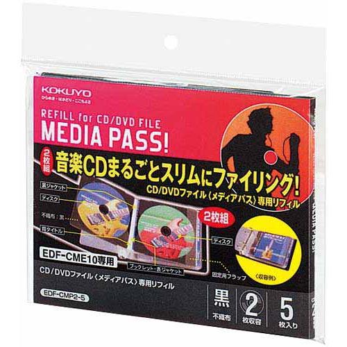 コクヨ CD/DVD用ファイルリフィル2枚収容【取寄商品】