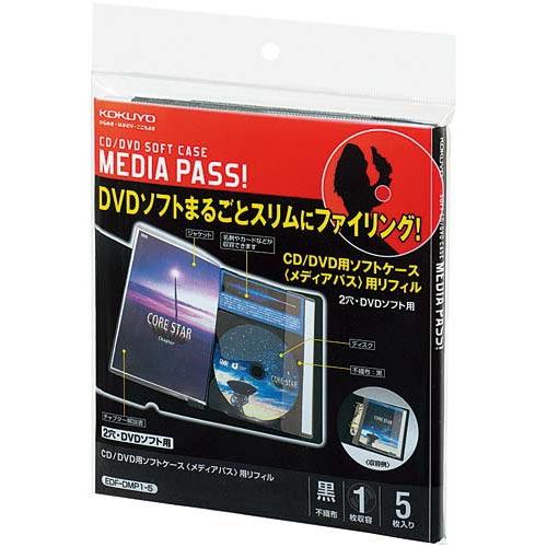コクヨ CD/DVD用ファイルリフィルトールサイズ1枚収容【取寄商品】
