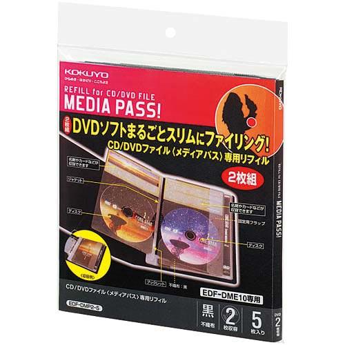 コクヨ CD/DVD用ファイルリフィルトールサイズ2枚収容【取寄商品】