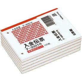 コクヨ 入金伝票 消費税欄有 B7ヨコ型 100枚×5