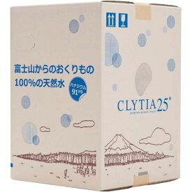 プレミアムウォーター クリティア 12L 2箱【1two】