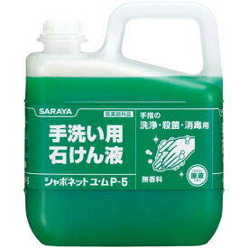 サラヤ シャボネットユ・ムP−5 無香料 5Kg