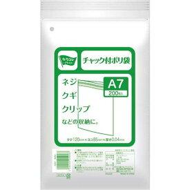カウネット チャック付ポリ袋A7 1セット(200枚×10) | A7サイズ チャック付き 透明 クリア 透明袋 梱包 ラッピング用品 袋 梱包資材 まとめ買い カウモール