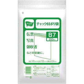 カウネット チャック付ポリ袋B7 1セット(200枚×10P) | B7サイズ チャック付き 透明 クリア 透明袋 梱包 ラッピング用品 袋 梱包資材 まとめ買い カウモール