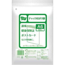 カウネット チャック付ポリ袋A6 1セット(100枚×10P) | A6サイズ チャック付き 透明 クリア 透明袋 梱包 ラッピング用品 袋 梱包資材 まとめ買い カウモール
