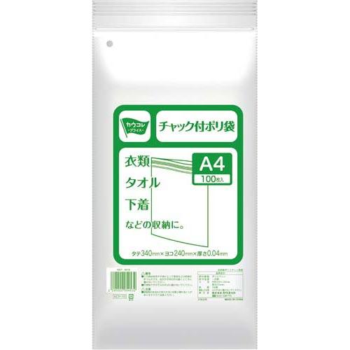 カウネット チャック付きポリ袋 A4 1パック(100枚入)   A4サイズ チャック付き 透明 クリア 透明袋 梱包 ラッピング用品 袋 梱包資材 カウモール