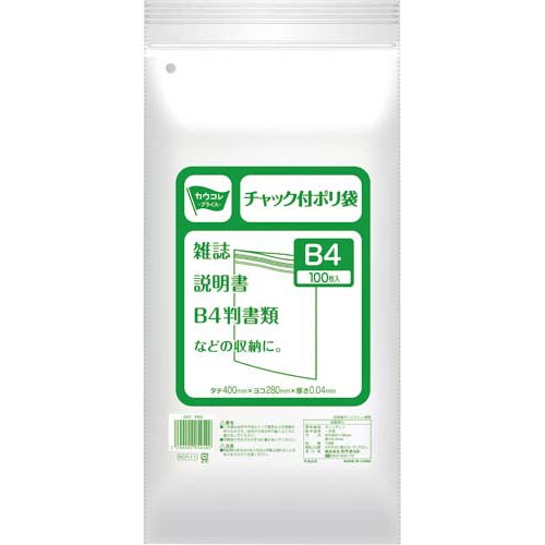 カウネット チャック付きポリ袋 B4 1パック(100枚入)   B4サイズ チャック付き 透明 クリア 透明袋 梱包 ラッピング用品 袋 梱包資材 カウモール