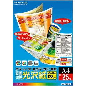 コクヨ カラーレーザー&コピー(両面・光沢)A4 25枚