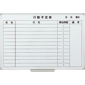 カウネット スチールホワイトボード行動予定表600×900