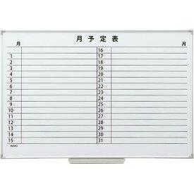 カウネット スチールホワイトボード月予定表 600×900