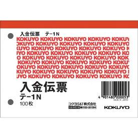 コクヨ 入金伝票 B7ヨコ型 100枚 テ−1N×20冊