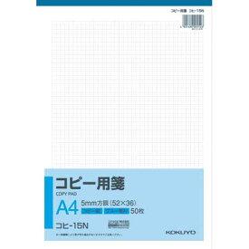 コクヨ コピー用箋A4 5mm方眼ブルー刷り 10冊