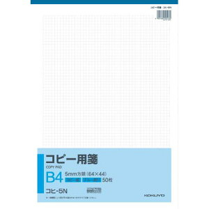 コクヨ コピー用箋B4 5mm方眼ブルー刷り