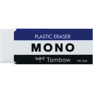 トンボ鉛筆 モノ消しゴム PE−03A×5