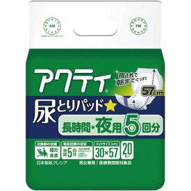 日本製紙クレシア アクティ尿とりパッド長時間夜用5回分 20枚入