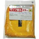 テラモト SP化学モップ25替糸 黄糸