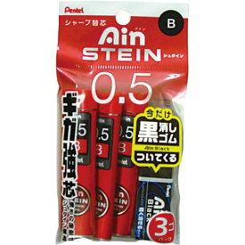 ぺんてる 替え芯シュタイン0.5mm B 3個+消しゴム1個
