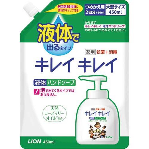 ライオン キレイキレイ薬用ハンドソープ詰替450ml