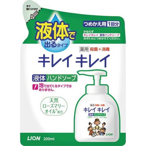 ライオン キレイキレイ薬用ハンドソープ 詰替用 200ml