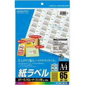 コクヨ レーザープリンタ用 紙ラベル A4 65面 20枚