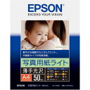 エプソン 写真用紙 印画紙 ライト(薄手光沢) A4 50枚
