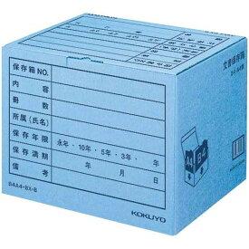コクヨ 文書保存箱 B4・A4用 ブルー