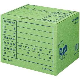 コクヨ 文書保存箱 B4・A4用 グリーン