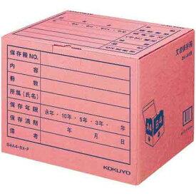コクヨ 文書保存箱 B4・A4用 ピンク