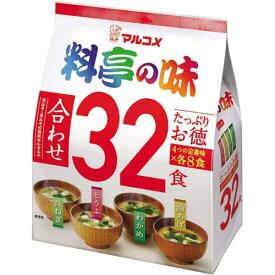 マルコメ 料亭の味 たっぷりお徳 32食