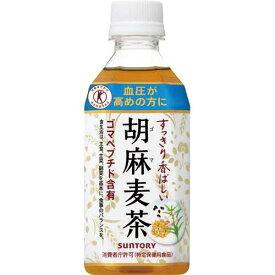 サントリーフーズ サントリー 胡麻麦茶 350ml 24本