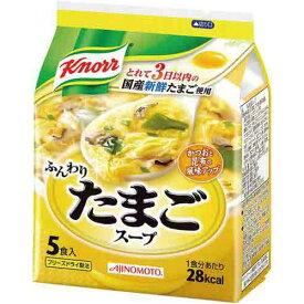 味の素 クノール ふんわりたまごスープ 5食入×3