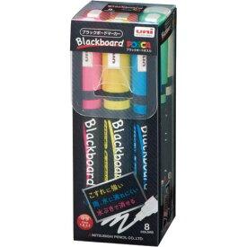 三菱鉛筆 ブラックボードポスカ 中字丸芯 8色セット