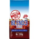 小川珈琲 ブレンド3 アイスコーヒー 350g