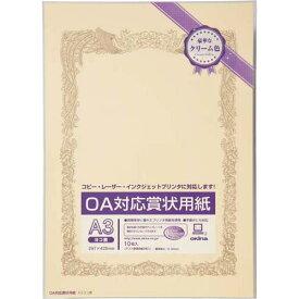 オキナ OA対応賞状用紙クリームA3縦型ヨコ書10枚