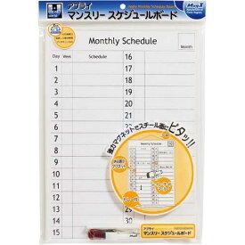 マグエックス 簡易ホワイトボード 月予定表