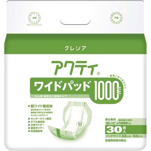 日本製紙クレシア アクティ ワイドパッド1000 30枚入
