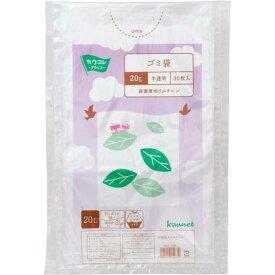 カウネット 高密度薄口ゴミ袋少量パック 20L 30枚 | カウモール ゴミ袋 ごみ袋 レジ袋 ビニール袋 日用品 生活雑貨 大掃除 掃除用品