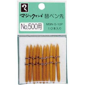 寺西化学工業 マジックインキ500用替ペン先 50本入