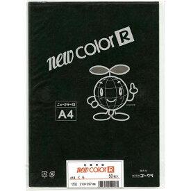 色画用紙 ニューカラーR A4 50枚 黒