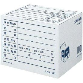 コクヨ 文書保存箱 B4・A4用 ホワイト