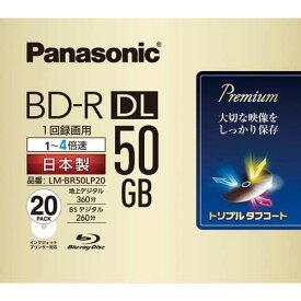 パナソニック BD−R録画用 50GB 4倍速 20枚P