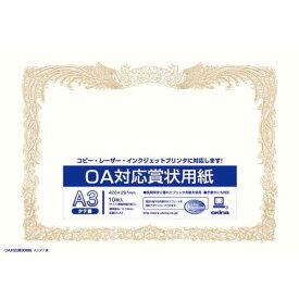 オキナ OA対応 賞状用紙 A3タテ書 10枚入