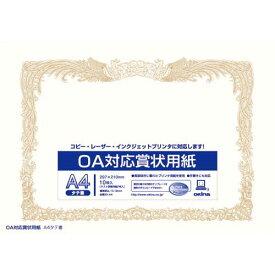 オキナ OA対応 賞状用紙 A4タテ書 10枚入