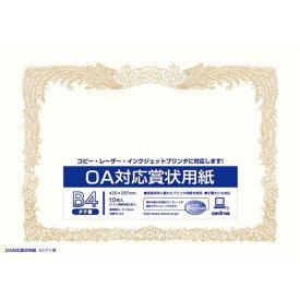 オキナ OA対応 賞状用紙 B4タテ書 10枚入