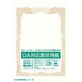 オキナ OA対応 賞状用紙 B5ヨコ書 10枚入