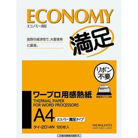 コクヨ ワープロ用感熱紙 エコノミー A4 100枚