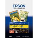 エプソン フォトマット紙 A3 1冊(20枚)