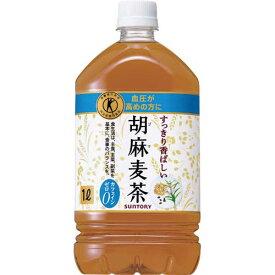 サントリーフーズ サントリー 胡麻麦茶 1L 12本