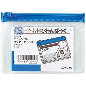 コクヨ カラーソフトクリヤーケースC[軟質]S型 B8 青