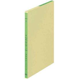 コクヨ 三色刷リーフ 元帳 B5 26穴 100枚 3冊